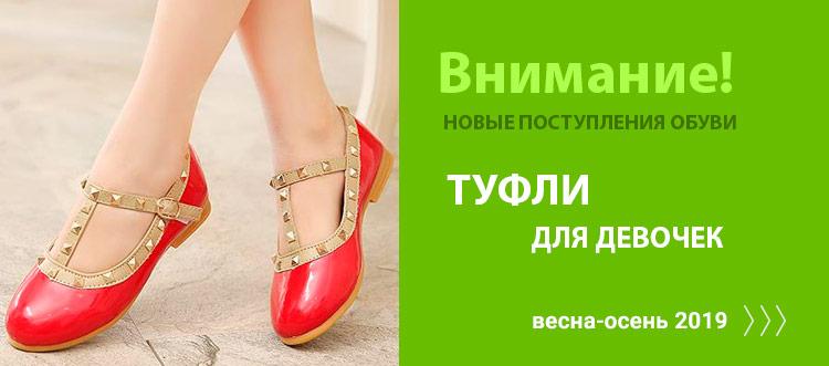 обувь детская весна осень оптом 7км 3e2822b24c14b